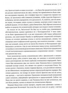 фото страниц Собор. Киевский перекресток Вильгельма Котарбинского #8