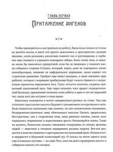 фото страниц Собор. Киевский перекресток Вильгельма Котарбинского #11