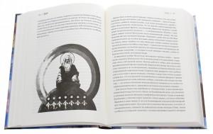 фото страниц Собор. Киевский перекресток Вильгельма Котарбинского #4