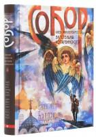 Книга Собор. Киевский перекресток Вильгельма Котарбинского