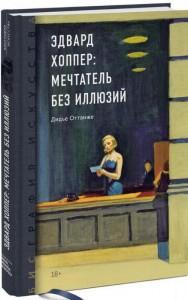 Книга Эдвард Хоппер: мечтатель без иллюзий