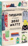 Книга Гардероб в стиле Zero Waste. Практическое руководство по осознанному потреблению