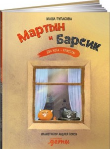Книга Мартын и Барсик. Два кота - красота!