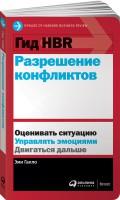Книга Гид HBR. Разрешение конфликтов