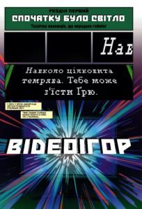 фото страниц Історія відеоігор в коміксах #6