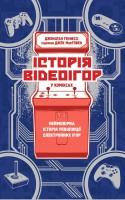 Книга Історія відеоігор в коміксах