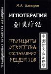 Книга Иглотерапия. Принципы искусства составления рецептов
