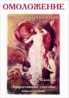 Книга Омоложение. Традиции и инновации. Эффективные способы омоложения