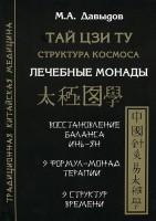 Книга Тай Цзи Ту. Структура космоса. Лечебные монады