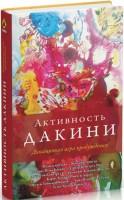 Книга Активность дакини. Динамичная игра пробуждения