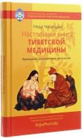Книга Настольная книга тибетской медицины