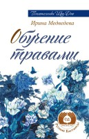 Книга Обучение травами