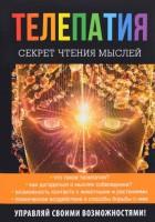 Книга Телепатия. Секрет чтения мыслей