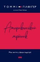 Книга Американський мрійник