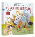 Книга Симфонія природи