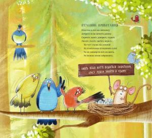 фото страниц Симфонія природи #11