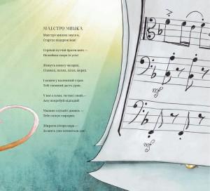 фото страниц Симфонія природи #10