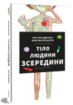 Книга Тіло людини зсередини