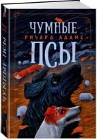 Книга Чумные Псы