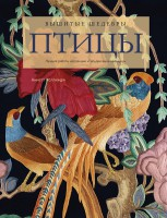 Книга Вышитые шедевры: Птицы. Лучшие работы коллекции 'Гильдии вышивальщиц'