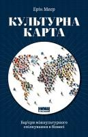Книга Культурна карта. Бар'єри міжкультурного спілкування в бізнесі