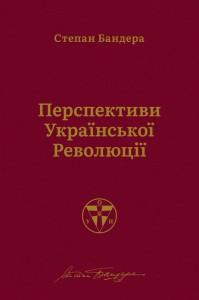 Книга Перспективи української революції