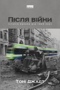 Книга Світ після війни. Історія Європи від 1945 року