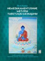 Книга Немедикаментозные методы тибетской медицины