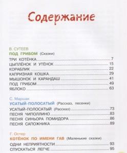 фото страниц Самая лучшая книга в рисунках В. Сутеева #10