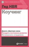 Книга Гид HBR. Коучинг