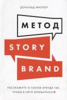 Книга Метод StoryBrand. Расскажите о своем бренде так, чтобы в него влюбились