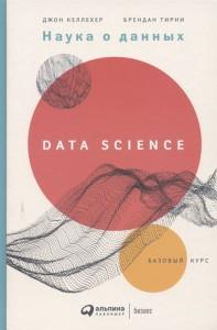 Книга Наука о данных. Базовый курс