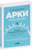 Книга Создание арки персонажа