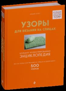 Книга Узоры для вязания на спицах. Большая иллюстрированная энциклопедия ТOPP
