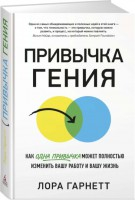 Книга Привычка гения. Как одна привычка может полностью изменить вашу работу и вашу жизнь