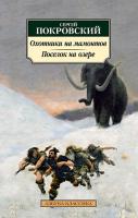 Книга Охотники на мамонтов. Поселок на озере