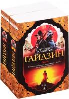 Книга Гайдзин (комплект из 2 книг)