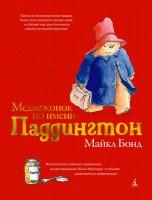 Книга Медвежонок по имени Паддингтон