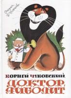 Книга Доктор Айболит