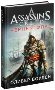 Assassin's Creed. Черный флаг: роман
