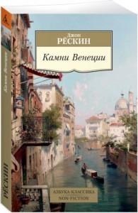 Книга Камни Венеции