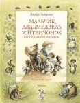 Книга Мальчик, Дядьмедведь и Птенчонок в ожидании пятницы