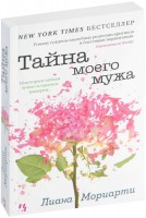 Книга Тайна моего мужа