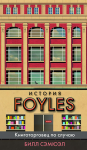 Книга История Foyles. Книготорговец по случаю
