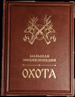 Книга Охота. Большая энциклопедия