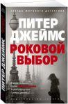 Книга Роковой выбор