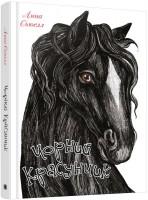 Книга Чорний красунчик