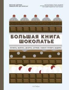 Книга Большая книга шоколатье