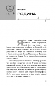 фото страниц Кардіологія у мене в крові #6