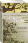 Книга Лепестки на ветру. Японская классическая поэзия 7-16 веков